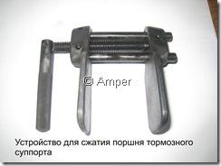 Устройство сжатия тормозного цилиндра