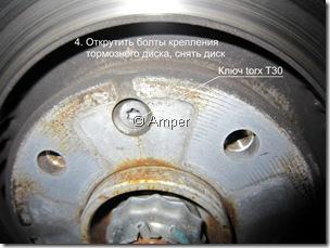 Демонтаж тормозного диска Peugeot 308