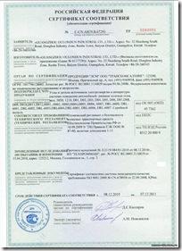 Сертификат соответствия DRL