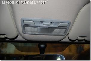 Плафон Mitsubishi Lancer