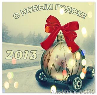 avto-maniac - С Новым Годом